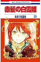 赤髪の白雪姫 20 (花とゆめコミックス) Kindle版