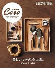 表紙: Casa BRUTUS特別編集 美しいキッチンと道具。 | マガジンハウス