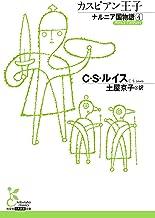 表紙: ナルニア国物語4 カスピアン王子 (光文社古典新訳文庫) | 土屋 京子