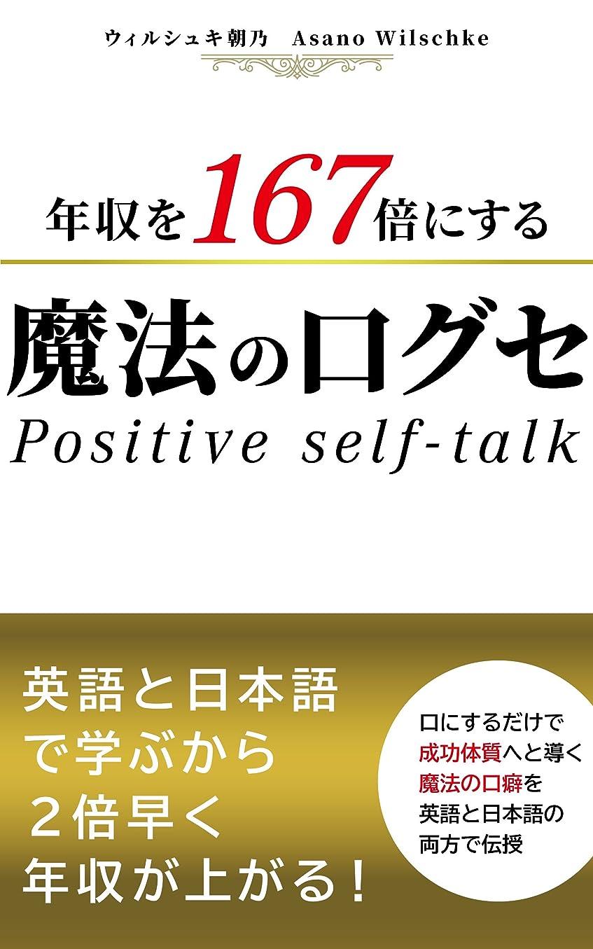 自然心理学広告主年収を167倍にする魔法の口グセ: 英語と日本語で学ぶから2倍早く年収が上がる!