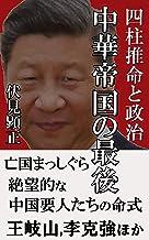 四柱推命と政治 中華帝国の最後: 支配者の命式を見れば、国の未来がわかる (伏見文庫)