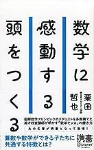 表紙: 数学に感動する頭をつくる (ディスカヴァー携書)   栗田哲也