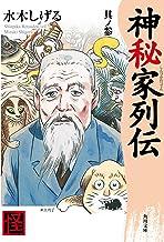 神秘家列伝 其ノ参 (角川文庫)