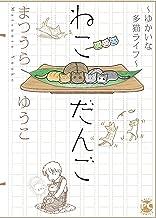 表紙: ゆかいな多猫ライフ【単行本版】2 ねこだんご~ゆかいな多猫ライフ~ (ペット宣言)   まつうらゆうこ