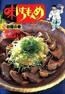 味いちもんめ(10) (ビッグコミックス)