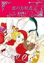 恋の方程式 (ハーレクインコミックス・キララ)