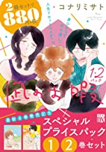 凪のお暇スペシャルプライスパック1・2巻セット (A.L.C.DX)