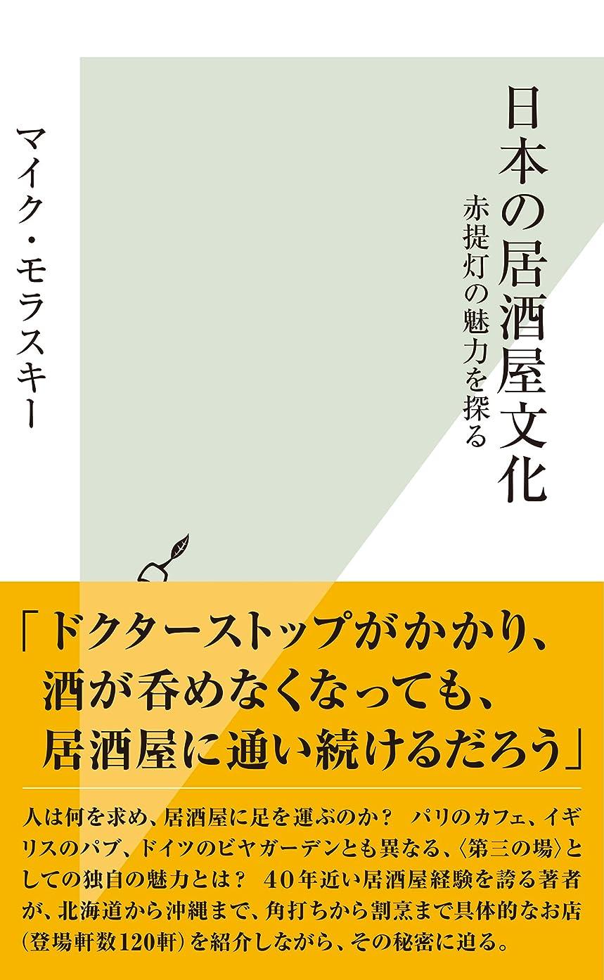 さまようカーテンアルコーブ日本の居酒屋文化~赤提灯の魅力を探る~ (光文社新書)