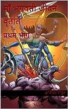 माँ भगवती जीवन वृतांत: प्रथम भाग (Hindi Edition)