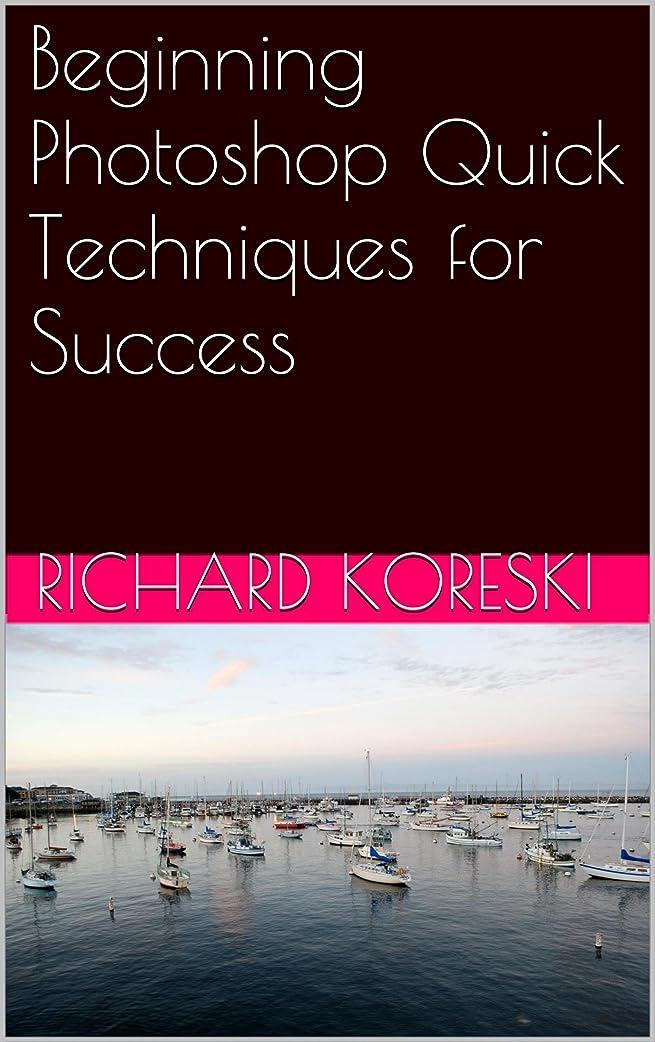 リングレットスイモニターBeginning Photoshop Quick Techniques for Success (English Edition)