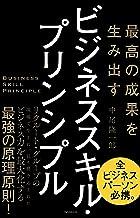 表紙: 最高の成果を生み出す ビジネススキル・プリンシプル   中尾隆一郎
