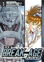 表紙: BREAK-AGE【完全版】(1) (Jコミックテラス×ナンバーナイン) | STUDIOねむ