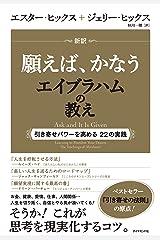 新訳 願えば、かなうエイブラハムの教え Kindle版