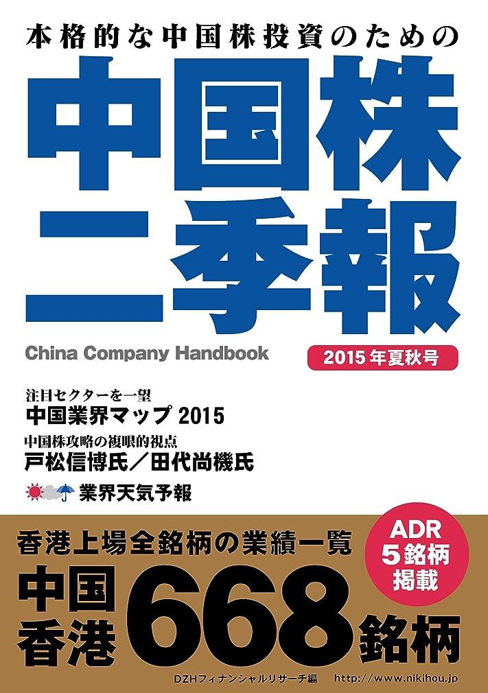 コア似ている宿る中国株二季報2015年夏秋号