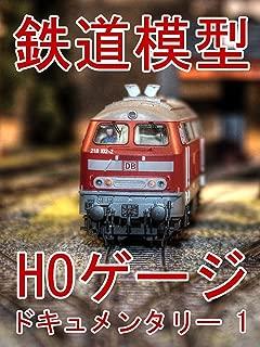 鉄道模型 HOゲージ ドキュメンタリー 1
