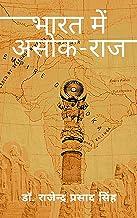 भारत में असोक - राज (Hindi Edition)