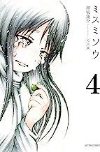 表紙: ミスミソウ 完全版 : 4 (アクションコミックス) | 押切蓮介