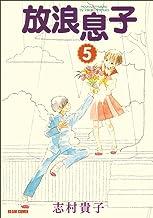 放浪息子5 (ビームコミックス)