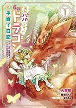 突然パパになった最強ドラゴンの子育て日記~かわいい娘、ほのぼのと人間界最強に育つ~ THE COMIC 1 (ライドコミックス)