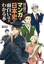表紙: 大学入試 マンガで日本史が面白いほどわかる本 (中経出版) | 塚原 哲也