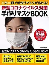 表紙: 新型コロナウイルス対策 手作りマスクBOOK   国際情勢研究会