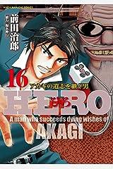 HERO―アカギの遺志を継ぐ男―16 Kindle版