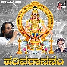 Harivarasanam (From