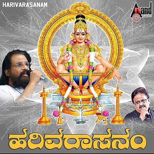 Amazon Com Harivarasanam From Bhakta Ayyappa K J Yesudas Mp3 Downloads