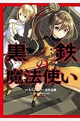 黒鉄の魔法使い (2) (角川コミックス・エース) Kindle版