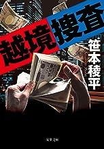 表紙: 越境捜査<新装版> 越境捜査<新装版> (双葉文庫) | 笹本稜平