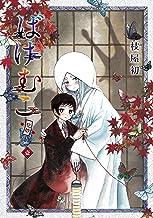 表紙: ばけむこ 1巻 (ブレイドコミックス) | 枝屋初
