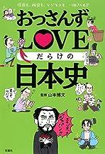 表紙: おっさんずLOVEだらけの日本史 | 山本博文