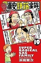 表紙: 毎度!浦安鉄筋家族 19 (少年チャンピオン・コミックス) | 浜岡賢次