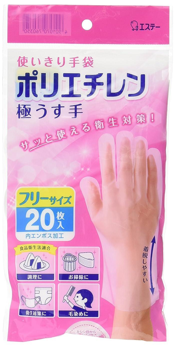 アパートあえてフィヨルド【まとめ買い】 使いきり手袋 ポリエチレン 極うす手 フリーサイズ 半透明 使い捨て キッチン 100枚 (20枚入×5個)