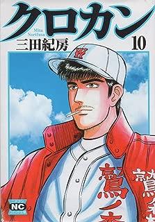 クロカン 10 (ニチブンコミック文庫 MN 10)