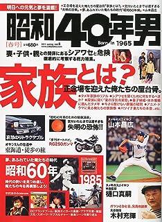タンデムスタイル増刊 昭和40年男 Vol.6 2011年 04月号 [雑誌]