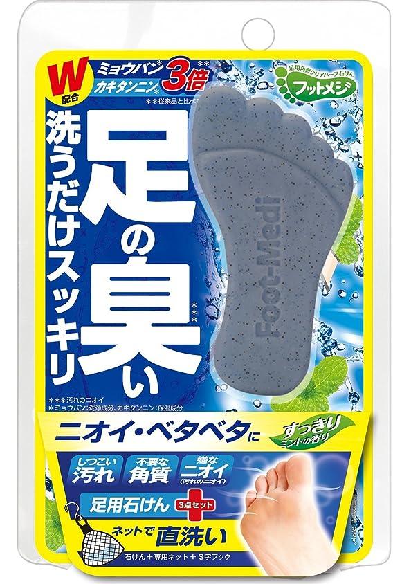 含むゴミ靴下フットメジ 足用角質クリアハーブ石けん すっきりミント 60g