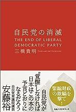 表紙: 自民党の消滅 | 三橋貴明