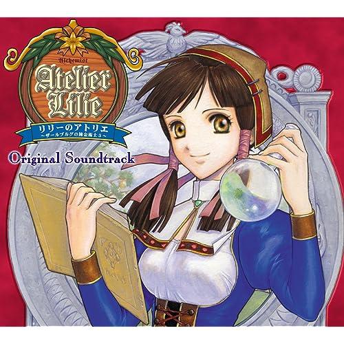 リリーのアトリエ〜ザールブルグの錬金術士3〜 オリジナルサウンドトラック【DISC 1】