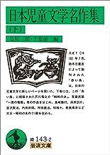 表紙: 日本児童文学名作集 下 (岩波文庫) | 桑原 三郎
