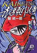 表紙: KAIKETSU! 赤頭巾侍 (徳間文庫)   鯨統一郎