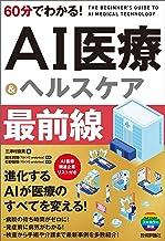 表紙: 60分でわかる! AI医療&ヘルスケア 最前線 60分でわかる!IT知識 | TOKYO analytica 岡本将輝