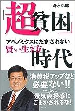 表紙: 「超貧困」時代 アベノミクスにだまされない賢い生き方   森永 卓郎