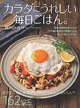 表紙: カラダにうれしい毎日ごはん。 | 柳川 かおり