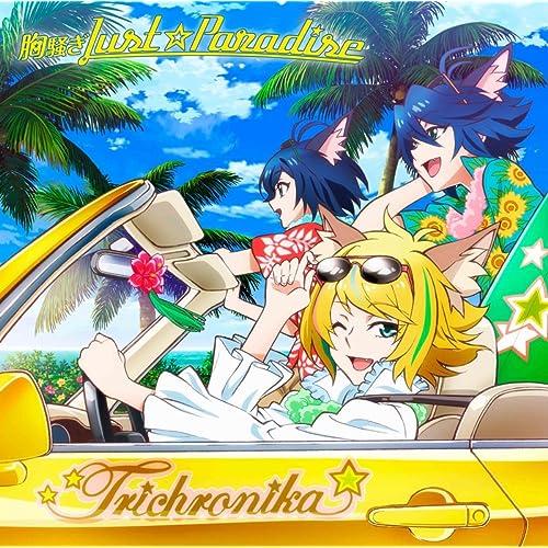 TVアニメ「SHOW BY ROCK!!#」トライクロニカ挿入歌「胸騒ぎJust☆Paradise」