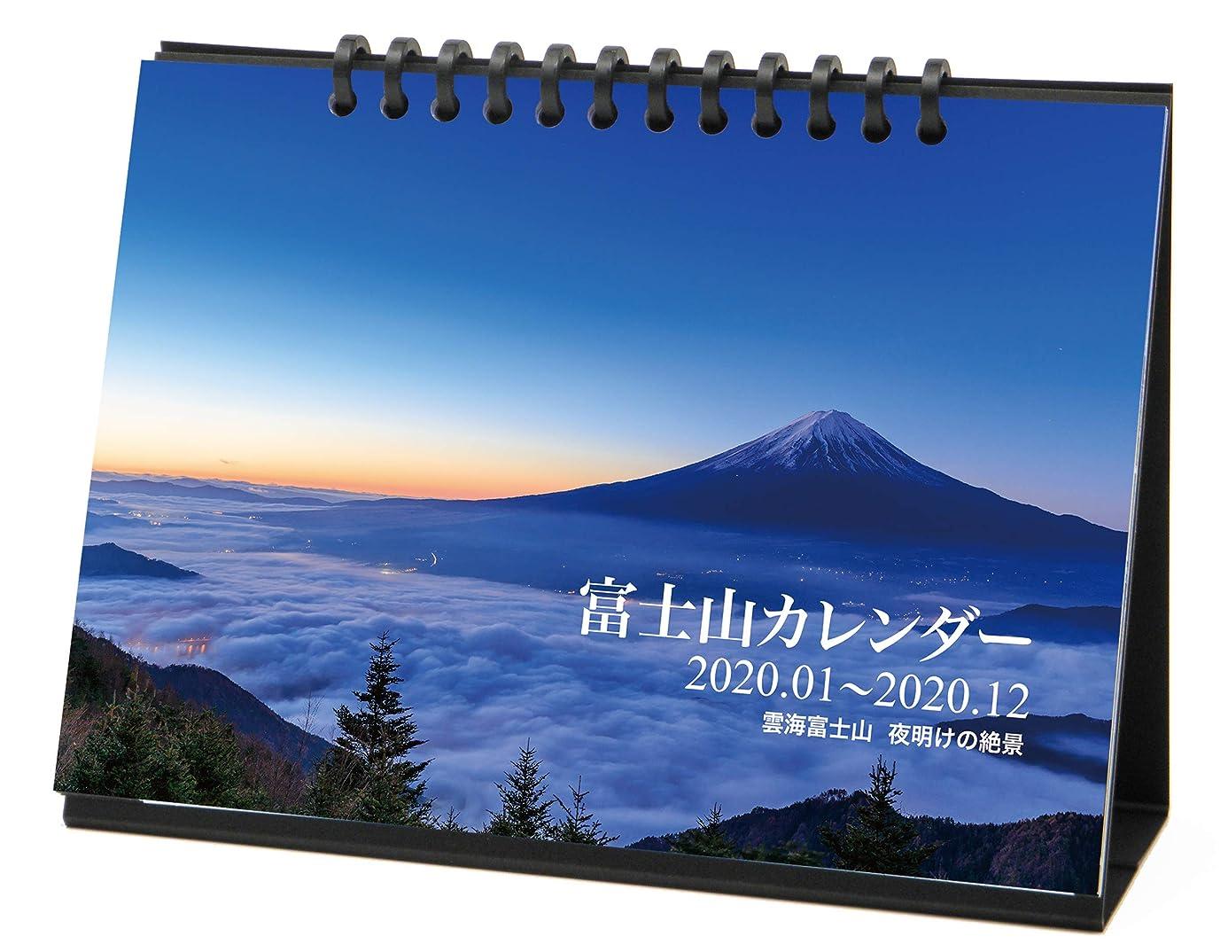 付属品威信立ち向かう2020年富士山卓上カレンダー 世界文化遺産?霊峰富士の12ヶ月