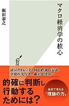 表紙: マクロ経済学の核心 (光文社新書) | 飯田 泰之