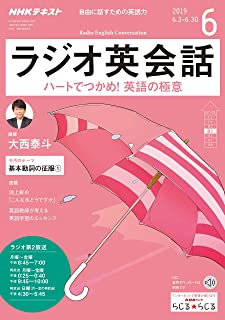 NHKラジオ ラジオ英会話 2019年 6月号 [雑誌] (NHKテキスト)