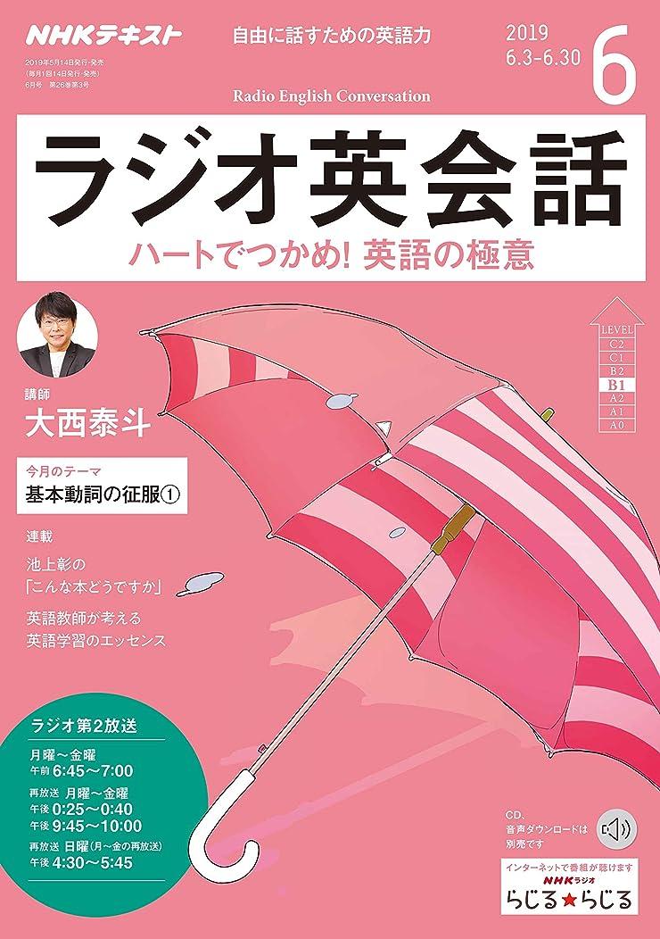 泳ぐ四回軍艦NHKラジオ ラジオ英会話 2019年 6月号 [雑誌] (NHKテキスト)