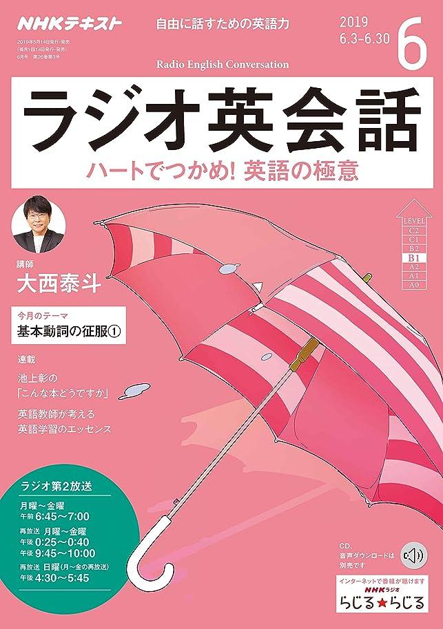 割合ペースヒステリックNHKラジオ ラジオ英会話 2019年 6月号 [雑誌] (NHKテキスト)